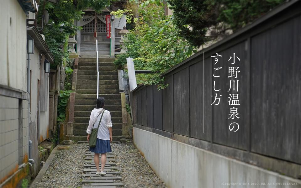 小野川温泉のすごし方