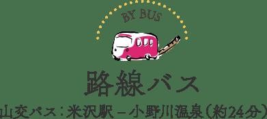 路線バス 山交バス:米沢駅-小野川温泉(約24分)
