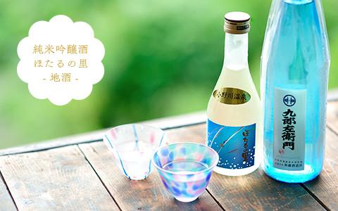純米吟醸酒ほたるの里 -地酒-