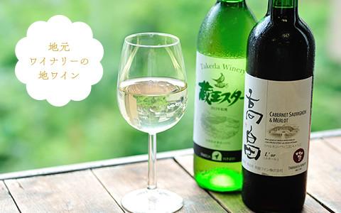 地元ワイナリーの地ワイン